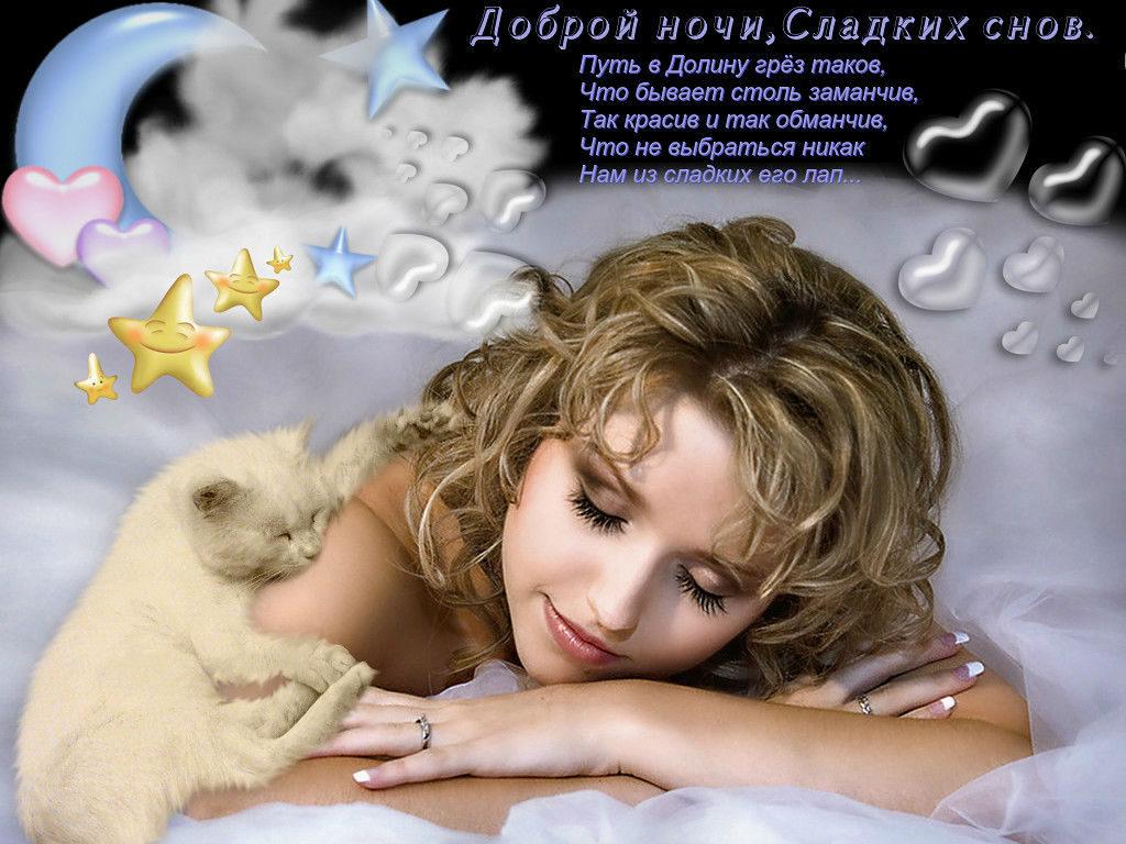 Доброй ночи и сладких снов моя дорогая