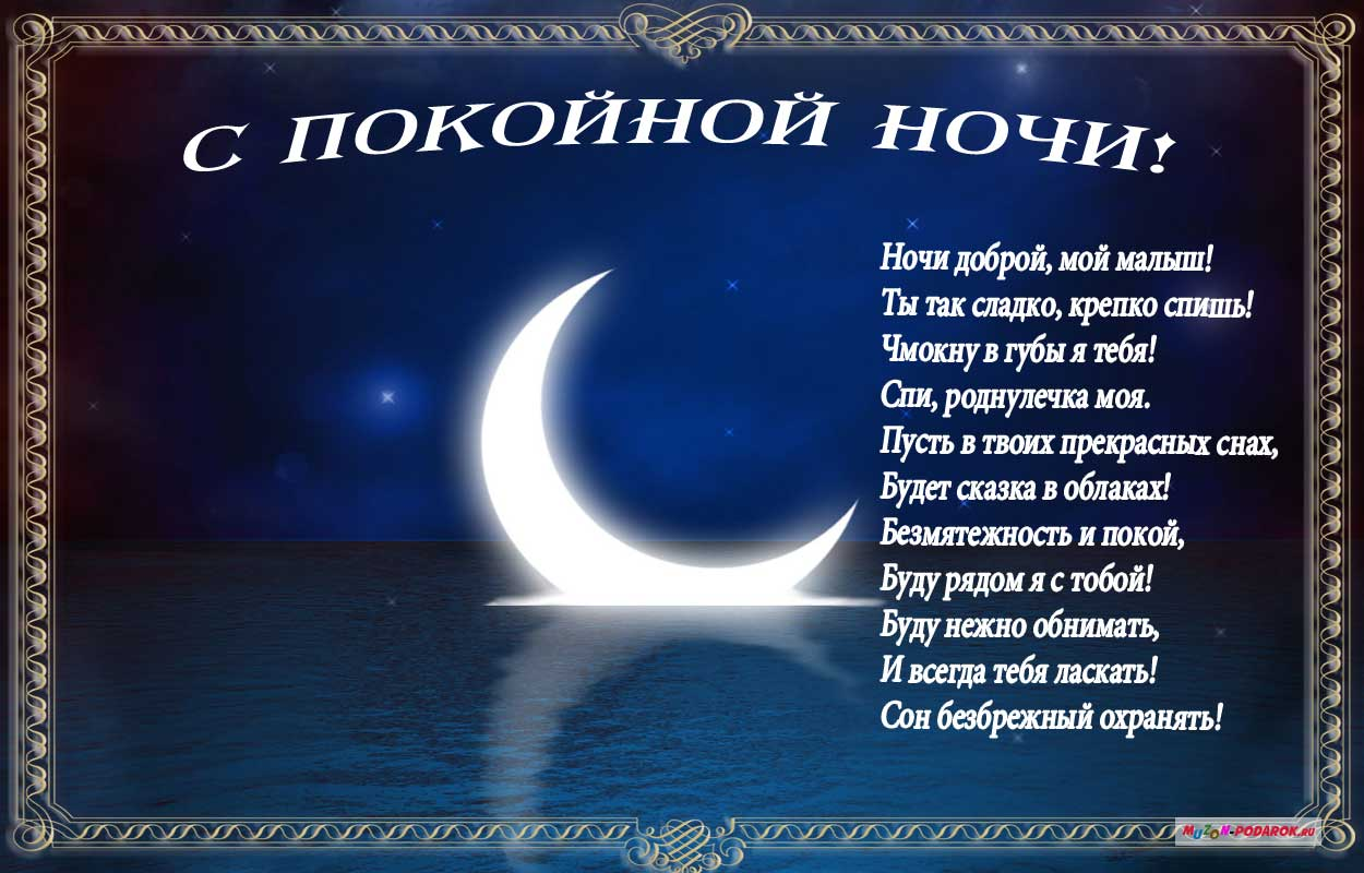 том, доброй ночи дорогая картинки со стихами красавица природе