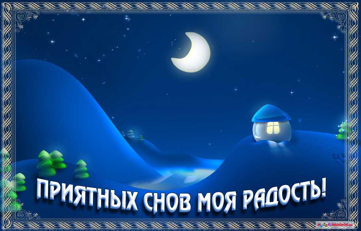 Картинки спокойной ночи дорогие соседи