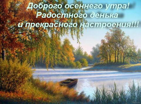 Анимационные картинки и открытки с осенними пейзажами со стихами
