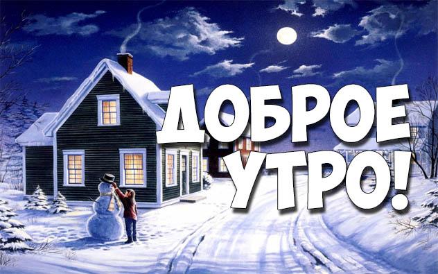 C добрым зимним утром анимированные картинки Идеи для дома …