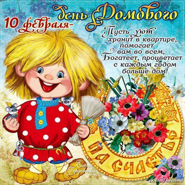 День домового 10 февраля Картинки с поздравлениями 20