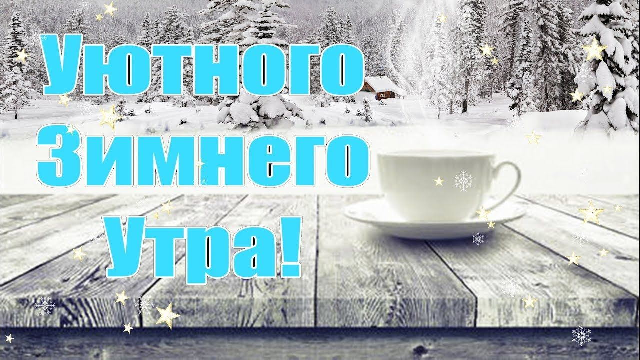 Новым 2017г, открытки с добрым утром и отличным настроением зимние