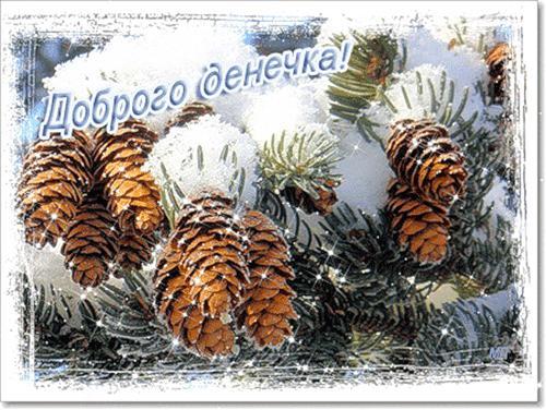 Доброго зимнего утра Картинки анимации и стихи. Доброе время года!