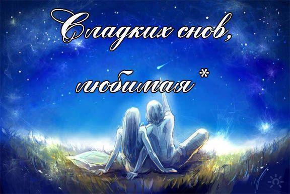 Доброй ночи любимая красивые картинки