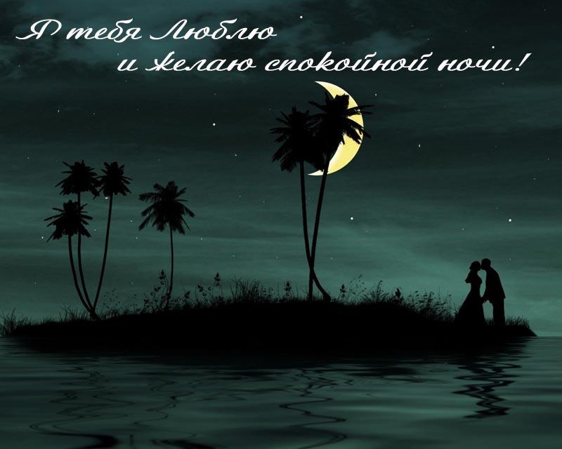 Картинки с пожеланием спокойной ночи