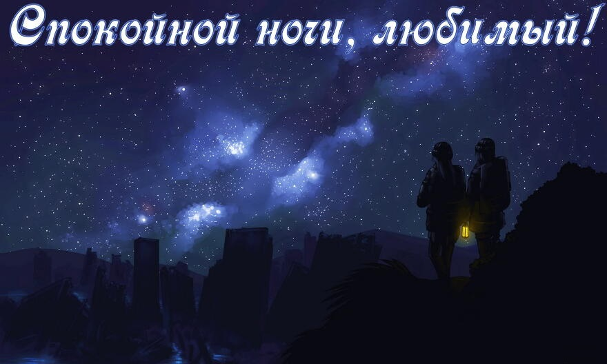 Аниме картинки спокойной ночи любимому мужчине