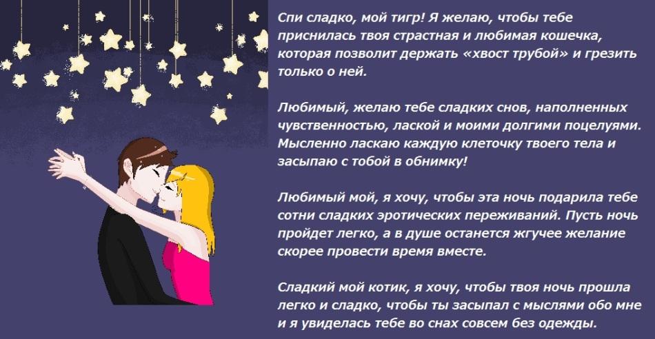 Картинки спокойной ночи сладких снов мужчине любимому