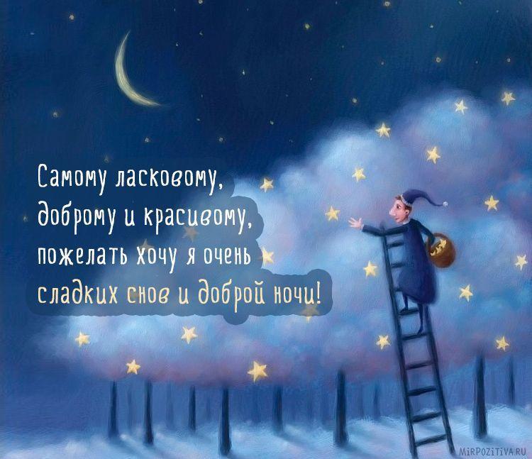 Короткие смс пожелания спокойной ночи любимому мужчине парню