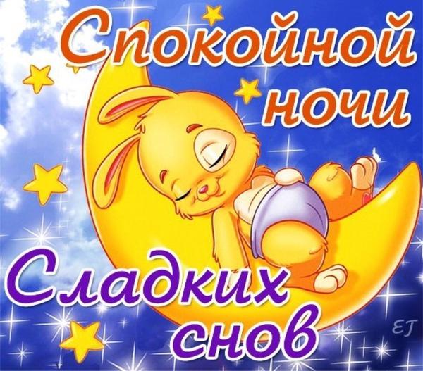 Красивые картинки спокойной ночи для малыша