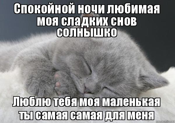 Красивые пожелания спокойной ночи любимой девушке