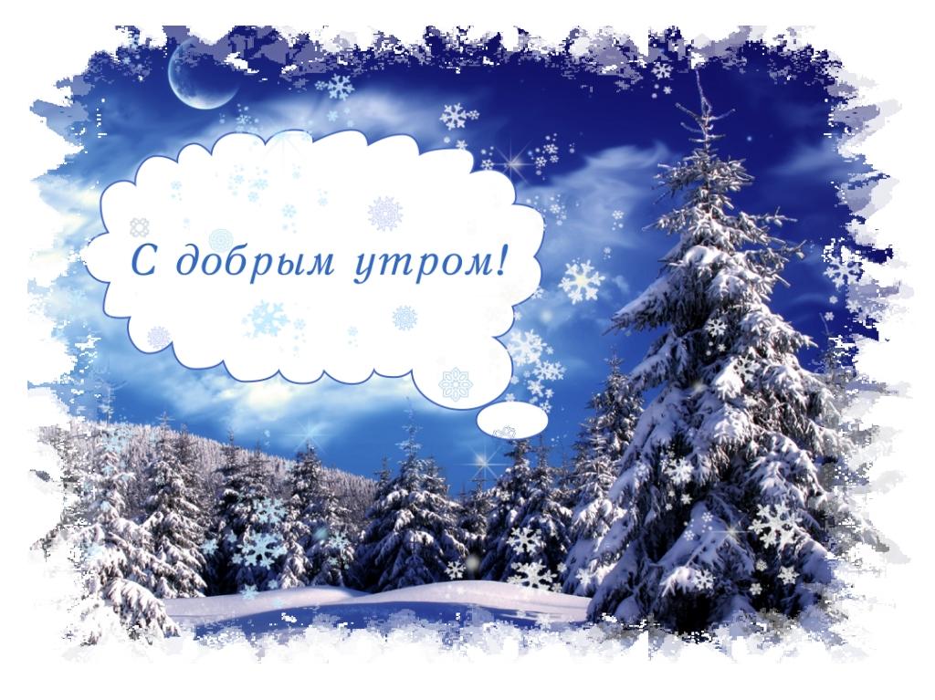 Открытка «C добрым зимним утром!»