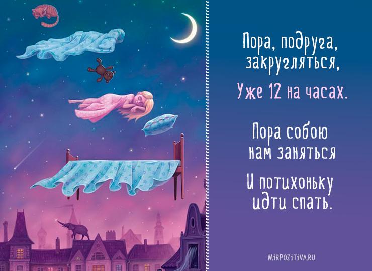 Открытка спокойной ночи дорогая подруга