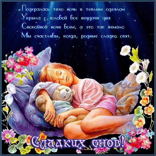 Картинка для дочери спокойной ночи