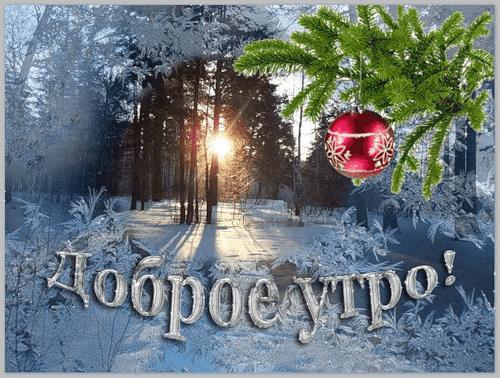 Поздравительная открытка С ДОБРЫМ ЗИМНИМ УТРОМ!!!