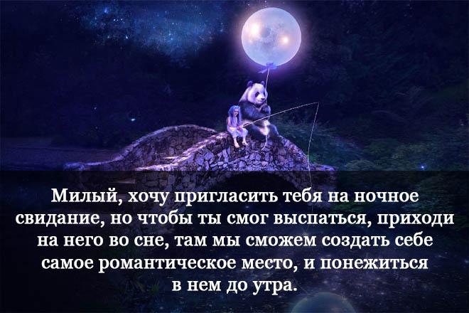 пожелание доброй ночи любимой в прозе меня почему-то