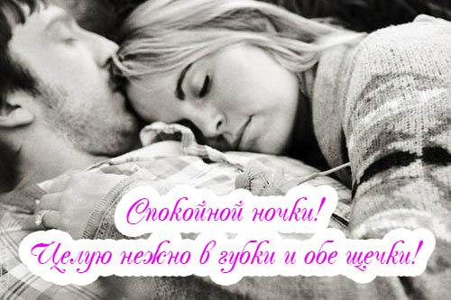 Пожелания спокойной ночи любимой девушке нежные и приятные