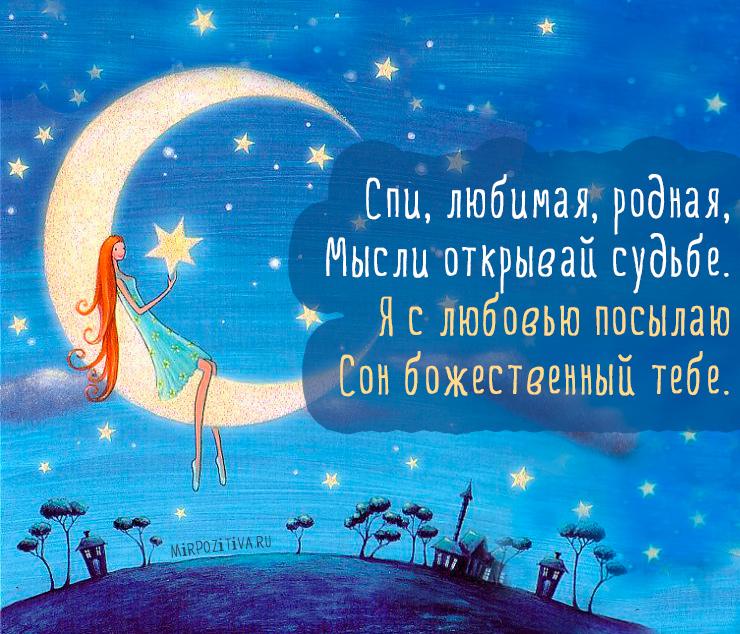 Пожелание картинка спокойной ночи любимой девушке