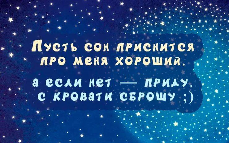 Картинки спокойной ночи милый дорогой прикольные