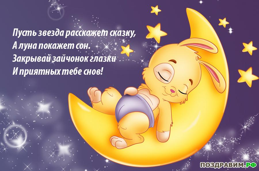 Пусть звезда расскажет сказку, а луна покажет сон.