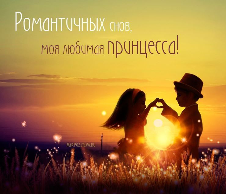 Романтичных снов моя принцесса