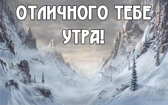 С Добрым зимним утром скачать бесплатно прикольные картинки