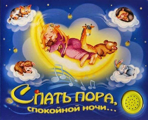Спать пора, спокойной ночи — открытка ребенку