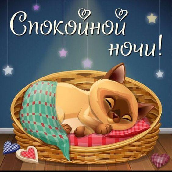 Спокойной ночи детям — анимационные картинки
