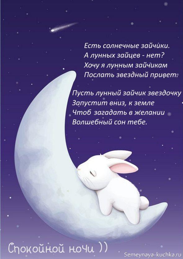 Спокойной ночи для детей с зайкой на луне