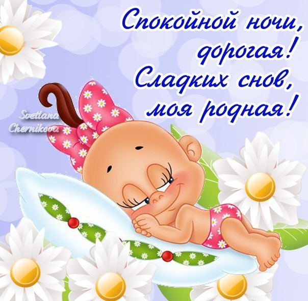 Спокойной ночи дорогая, сладких снов