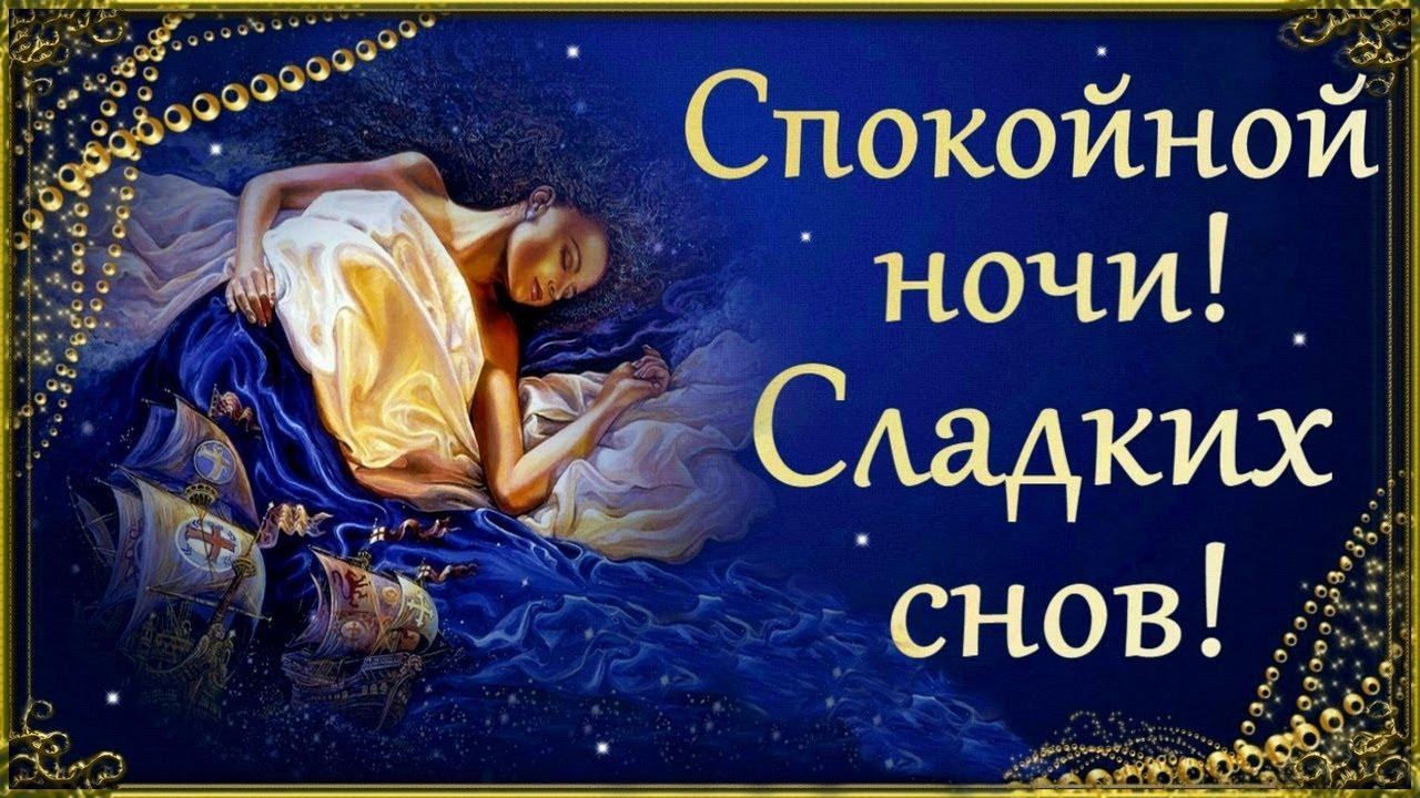 Спокойной ночи любимому открытка