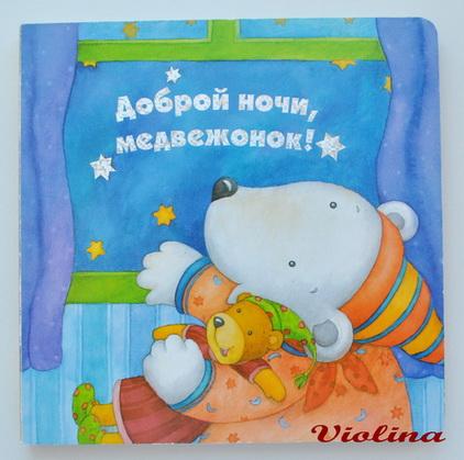 Спокойной ночи медвеженок — открытка для ребенка