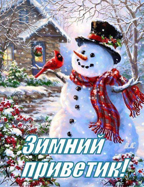УТРО !!! Штормовое предупреждение — Сорок градусов зимней стужи …