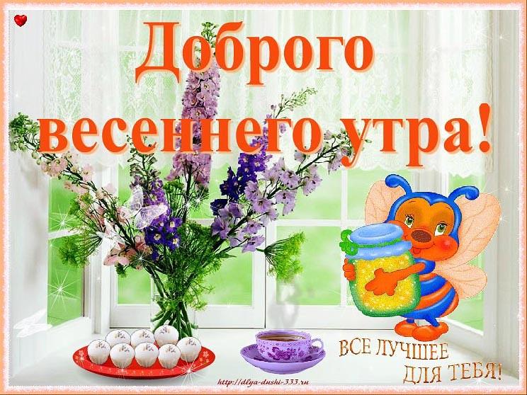 Открытка весеннего доброго утра
