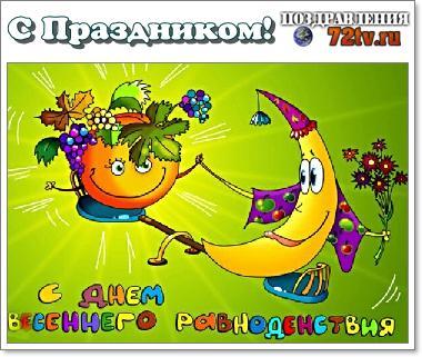 Весенний солнцеворот вербоносица Весна открытка анимация 40